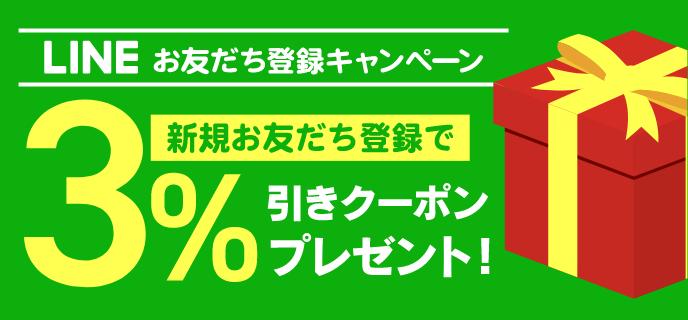 LINEお友達登録キャンペーン 新規お友達登録で3%引きクーポンプレゼント